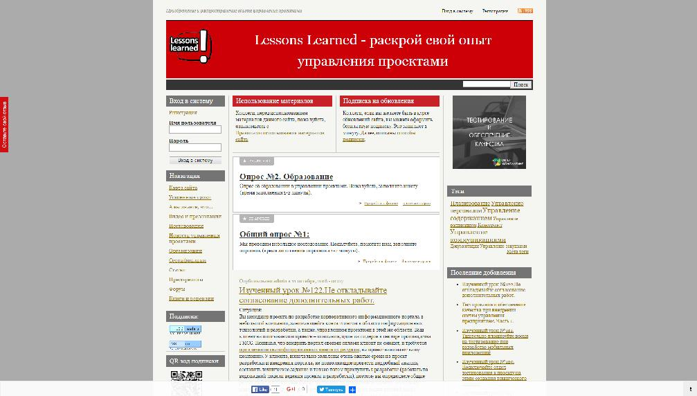 www.lessonslearned.ru