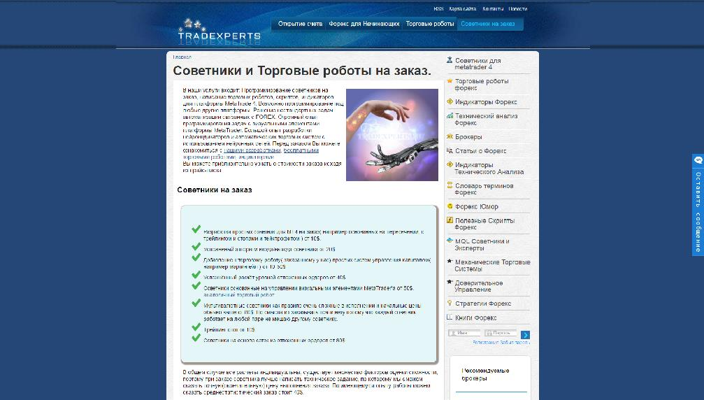 forex-tradexperts-to.narod.ru/service.htm
