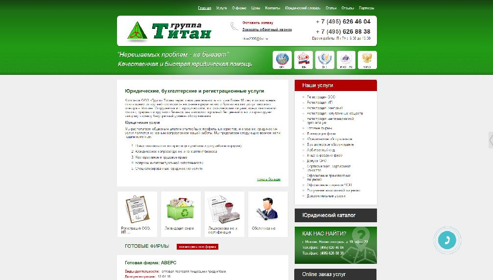 www.group-titan.ru/