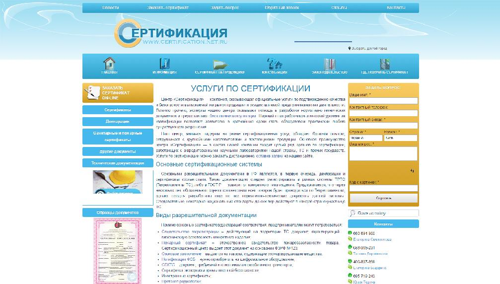 certification.net.ru/